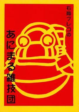 【中古】男性向一般同人誌 <<オリジナル>> 石岡プレコのあにまる雑技団 / 石岡堂