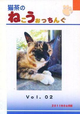 オリジナル 【コピー誌】猫茶のねこうぉっちんぐ Vol.02 / 万屋電子工房