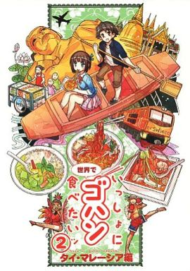 【中古】男性向一般同人誌 <<オリジナル>> 世界でいっしょにゴハン食べたいッ 2 タイ・マレーシア編 / こもれびのーと
