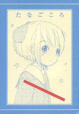 【中古】男性向一般同人誌 <<オリジナル>> たなごころ / Funi Funi Festa!