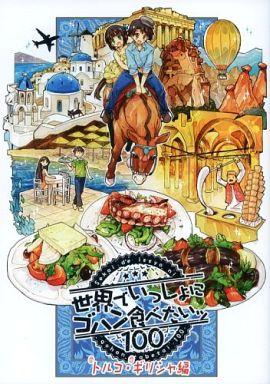 【中古】男性向一般同人誌 <<オリジナル>> 世界でいっしょにゴハン食べたいッ トルコ・ギリシャ編 / こもれびのーと