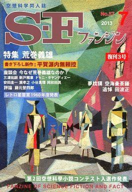 【中古】男性向一般同人誌 <<評論・考察・解説系>> S・Fファンジン 57号 / 全日本中高年SFターミナル