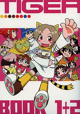 オリジナル Tiger Book タイガーブック 1+2 / 株式会社虎の穴/家族ムック