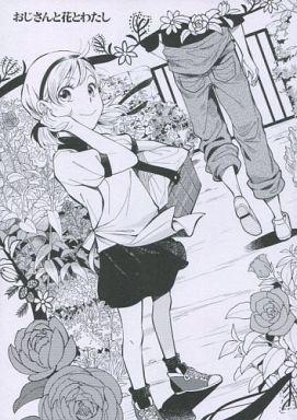 【中古】男性向一般同人誌 <<オリジナル>> おじさんと花とわたし / しましまの