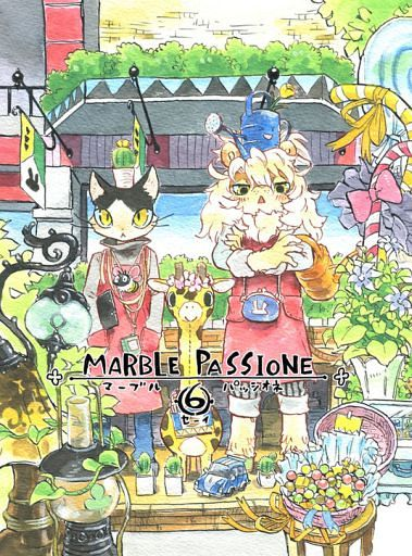 ケモノ MARBLE PASSIONE 6 / MARBLE DOG