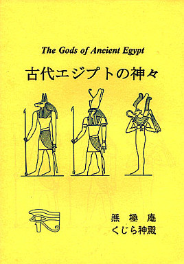 【中古】男性向一般同人誌 <<評論・考察・解説系>> 古代エジプトの神々 / 無極庵