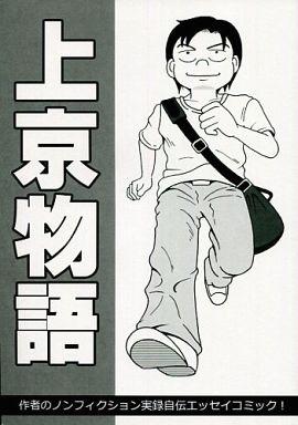【中古】男性向一般同人誌 <<オリジナル>> 上京物語 / 希望製作所