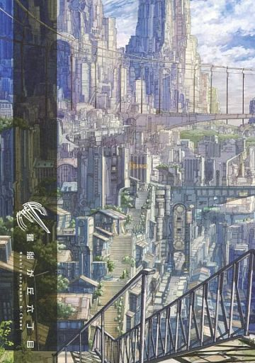 オリジナル 星船が丘六丁目 / futuristic impression