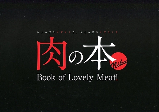 オリジナル 肉の本 / SYNTHESiS DESiGN