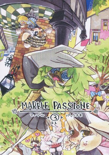 ケモノ MARBLE PASSIONE 3 / MARBLE DOG