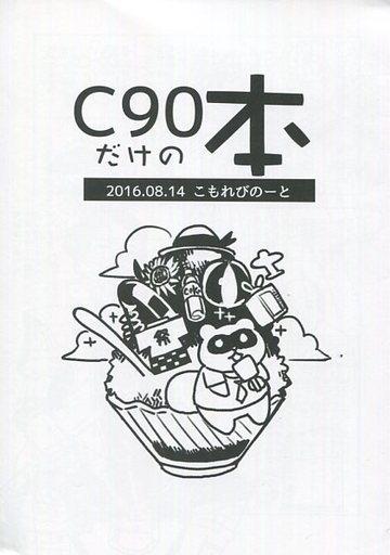 【中古】男性向一般同人誌 <<オリジナル>> C90だけの本 / こもれびのーと
