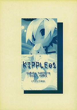 <<オリジナル>> KIPPLE 02 / 原田屋