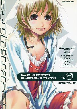 トゥウェルヴナイツキャラクターズファイル VOL.1 / 12-Knights