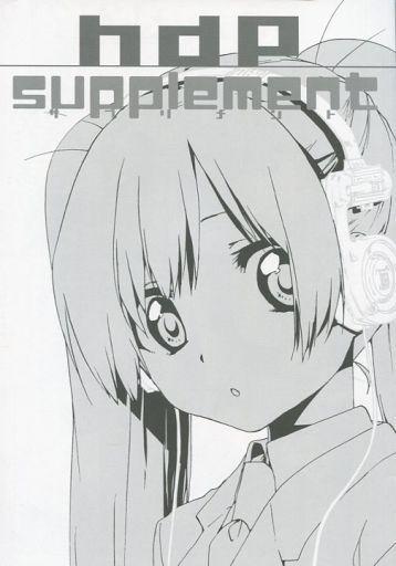 オリジナル hdp supplement / 黎明ネルトリンゲン