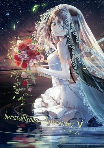 オリジナル burittohiroba Illustrations V / burittohiroba