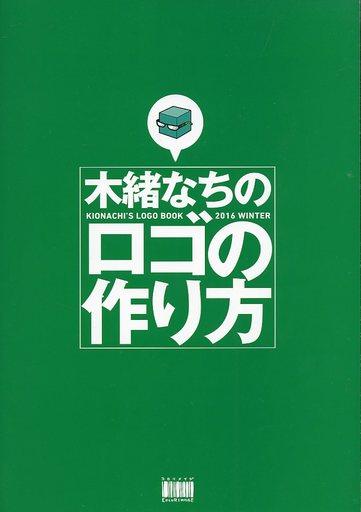 【中古】男性向一般同人誌 <<オリジナル>> 木緒なちのロゴの作り方 / コロリメイジ