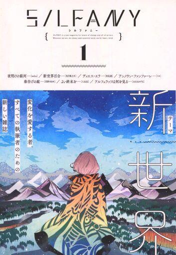 オリジナル 【冊子単品】SILFANY 1 テーマ:新世界 / ライルハウト