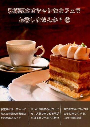 【中古】男性向一般同人誌 <<料理・グルメ>> 秋葉原のオシャレなカフェでお茶しませんか? 2 / 謎探りは紅茶