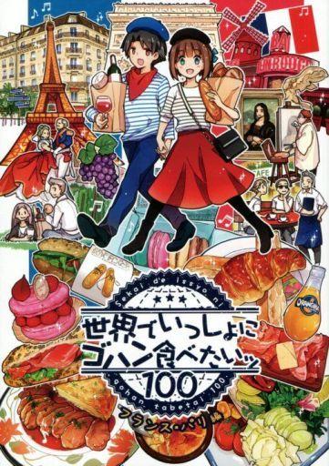 【中古】男性向一般同人誌 <<オリジナル>> 世界でいっしょにゴハン食べたいッ フランス・パリ編 / こもれびのーと