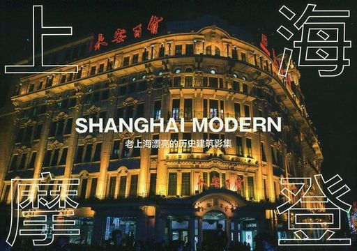 【中古】男性向一般同人誌 <<オリジナル>> 上海摩登 SHANGHAI MODERN / ムサシノ工務店