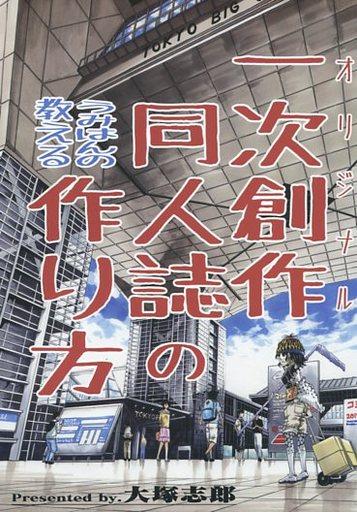 オリジナル うみはんの教える 一次創作同人誌の作り方 / 大塚志郎