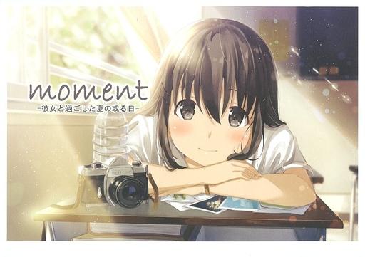 オリジナル moment -彼女と過ごした夏の或る日- / くき茶屋