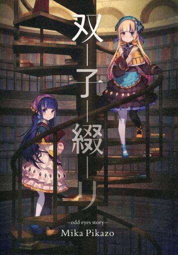 オリジナル 双子綴り-odd eyes story- / MikaPikaZo