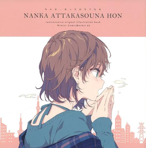 オリジナル なんか、あったかそうな本 NANKA ATTAKASOUNA HON / ranicaronica