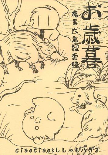 オリジナル お歳暮 奄美大島探索編 / ししゃもハウス/ciaociao