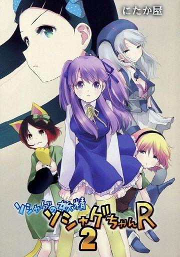 オリジナル ソシャゲの妖精ソシャゲちゃんR 2 / にたか屋