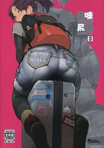 オリジナル 地味尻娘 3 / まちのおにくやさん