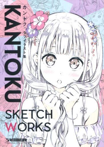 オリジナル KANTOKU SKETCH WORKS (カントク ラフイラスト集) / 5年目の放課後