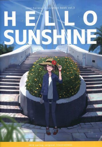 オリジナル HELLO SUNSHINE / さけハラス