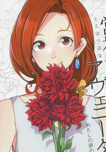 オリジナル 常初花のアヴェニーダ わたしの夢の庭 / BlueduStar