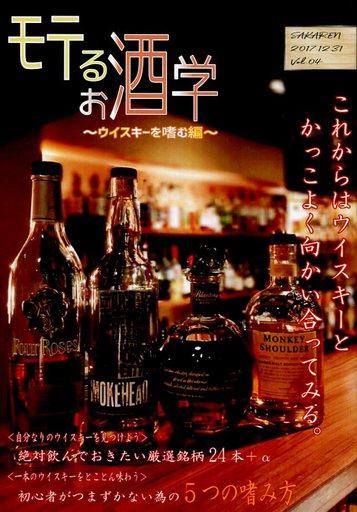 【中古】男性向一般同人誌 <<料理・グルメ>> モテるお酒学 ?ウイスキーを嗜む編? / さかれん@酒部