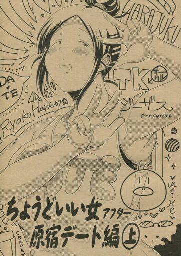 オリジナル ちょうどいい女アフター 原宿デート編 上 / TKジーザス