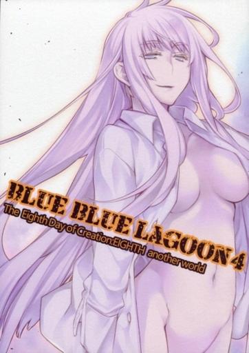 オリジナル BLUE BLUE LAGOON 4 / らいげきたい