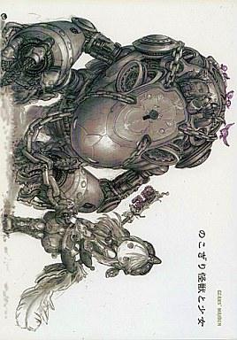 オリジナル のこぎり怪獣と少女 / ドアビートル