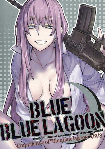 オリジナル compilation of 「Blue blue lagoon」 1/2/3 / らいげきたい