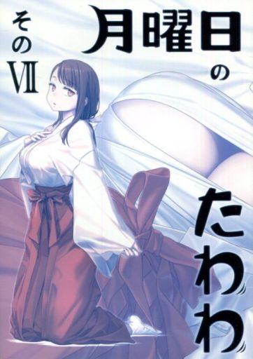 オリジナル 【冊子単品】月曜日のたわわ そのVII / 比村乳業