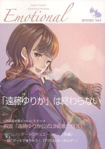 オリジナル Emotional Vol.2 / かえるの都