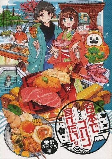 オリジナル 日本でゴハン食べたいッ 【金沢のどぐろ編】 / こもれびのーと