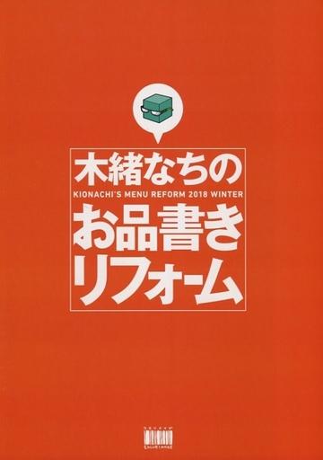 評論・考察・解説系 木緒なちのお品書きリフォーム / コロリメイジ