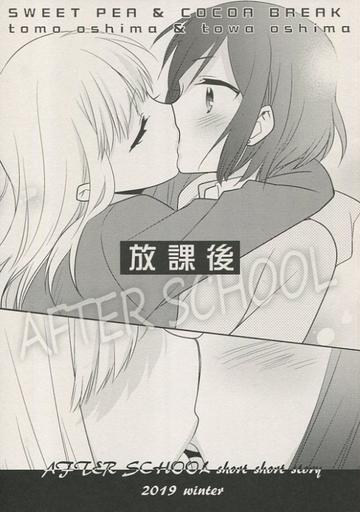 オリジナル 放課後 AFTER SCHOOL short short story / スイートピー/COCOA BREAK
