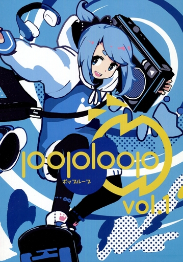 オリジナル POPLOOP vol.1 / POPLOOP
