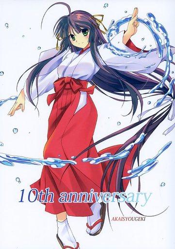 オリジナル 10th anniversary / 緋い笑撃