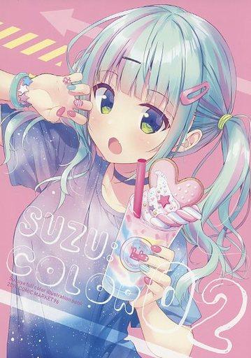 オリジナル SUZU:COLOR 02 / 涼屋