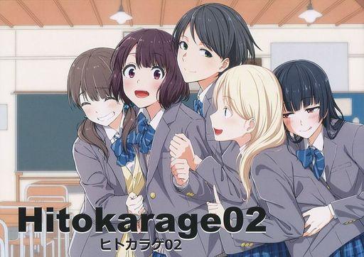 オリジナル Hitokarage 02 / 樫ノ屋