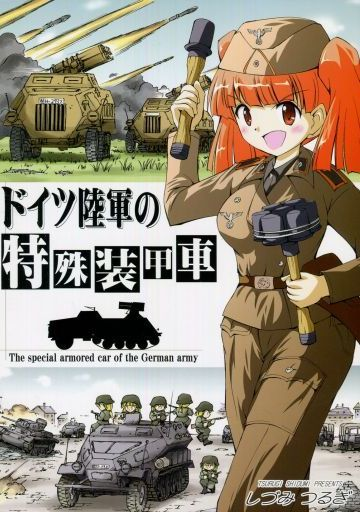 ミリタリー ドイツ陸軍の特殊装甲車 / オペレーション・ボックス