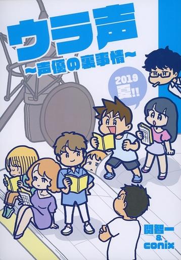 オリジナル ウラ声 ~声優の裏事情~ 2019夏!! / 関智一の声優の裏事情